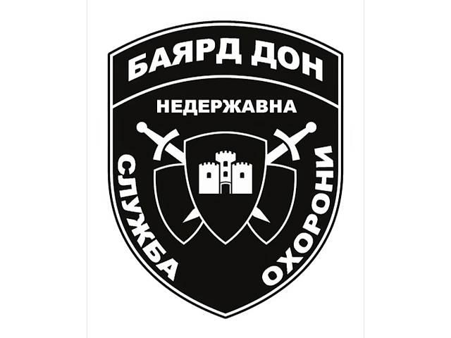 Услуги охраны- объявление о продаже  в Виннице