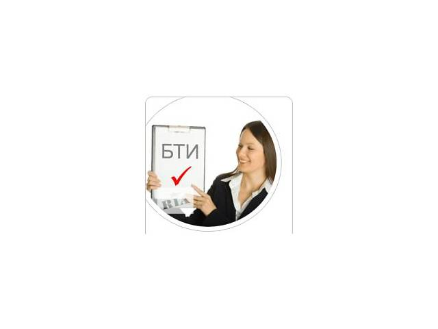 продам Услуги БТИ - дешевле не бывает бу в Днепре (Днепропетровск)