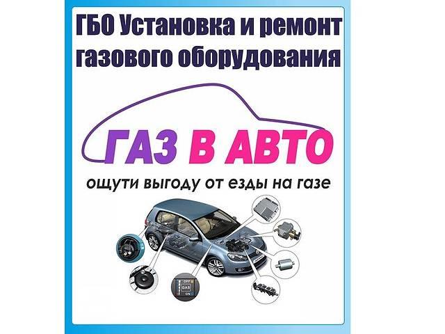 бу Установка ГБО и обслуживание авто в сервисном центре в Покровске (Красноармейск)