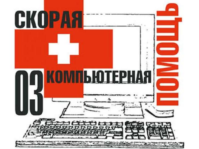 Установка Windows. Услуги по настройке и обслуживанию компьютеров- объявление о продаже  в Кривом Роге (Днепропетровской обл.)