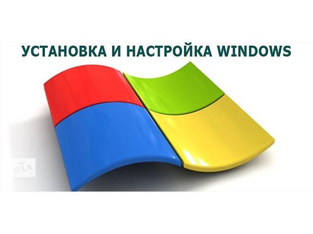 продам Установка Windows XP 7 8 10 Установка Настройка Луцк Недорого бу в Луцке