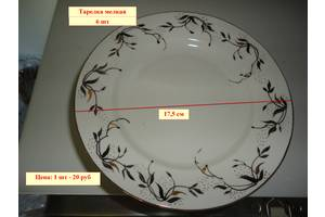 б/у Тарелки и салатники
