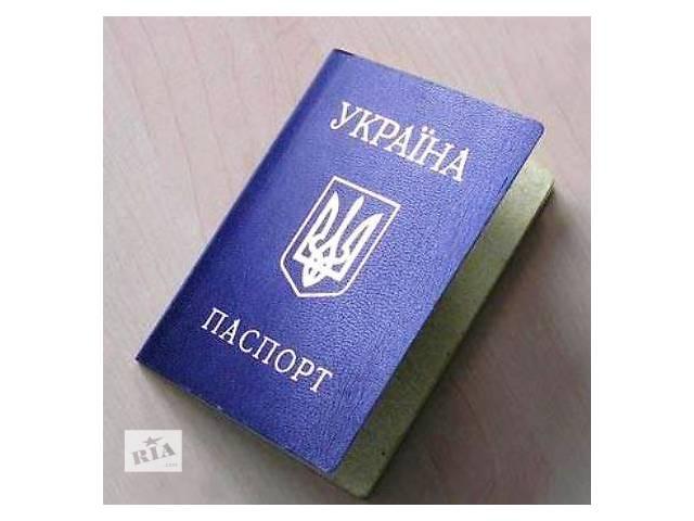 купить бу Утерян паспорт в Киевской области
