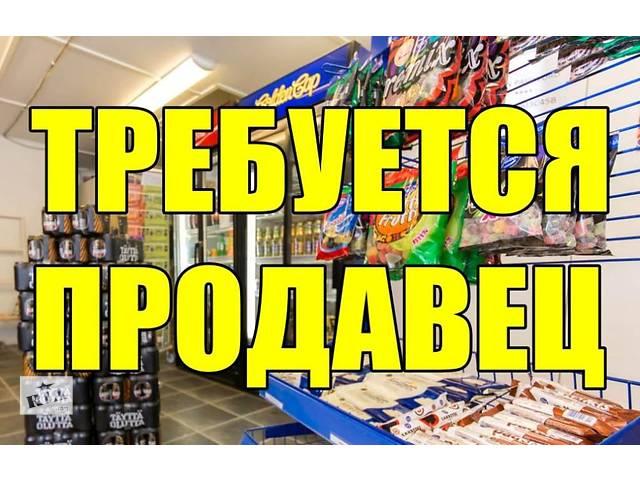 продам В небольшой магазин на работу срочно требуется продавец.  бу в Харькове