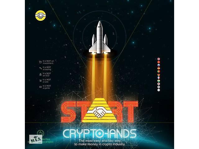 продам Cryptohands новый проект бу  в Украине