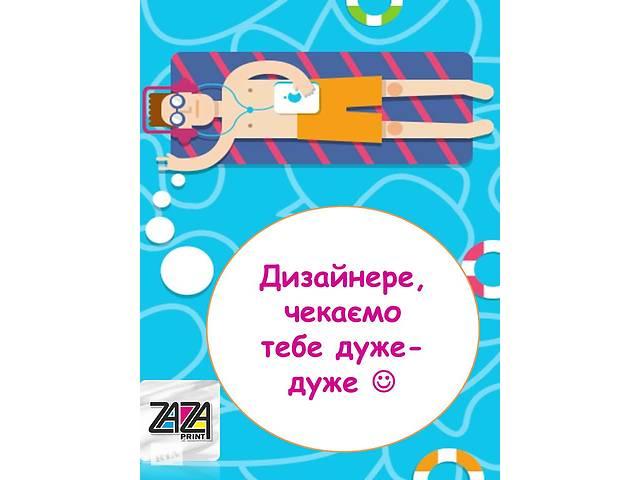 бу Дизайнер поліграфії в Тернополі