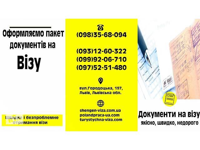 Офіційна робота в Чехії для чоловіків, жінок і сімейних пар- объявление о продаже   в Украине