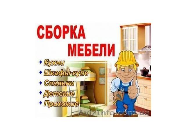 Поздравление сборщика мебели