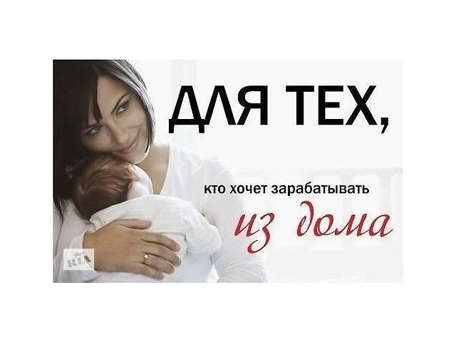купить бу Работа менеджер по продажам в интернет магазин на дому. Доход от 8000- 15000 грн в месяц.  в Украине