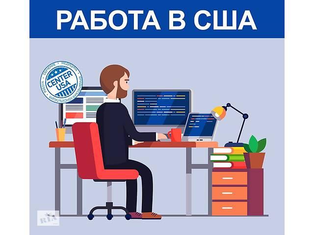 Работа В США- объявление о продаже   в Украине