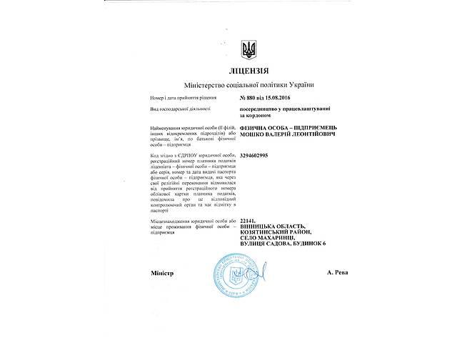 бу Робочі візи Польща, Чехія, запрошення, страховки, анкети, працевлаштування  в Украине
