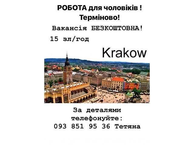 Робота для чоловіків Польща (Краків) БЕЗКОШТОВНА ВАКАНСІЯ