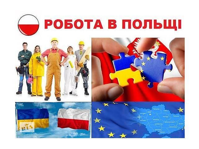Робота в Польщі. Безкоштовні вакансії та перевезення