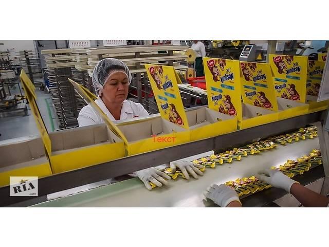 бу Упаковщик на производство шоколадных батончиков  в Украине