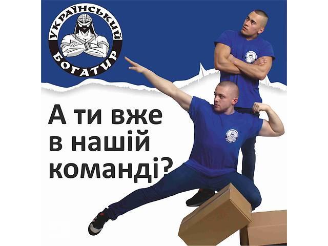 Вантажник- объявление о продаже  в Львове