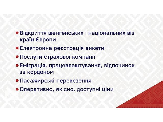 бу Визовая поддержка  в Украине