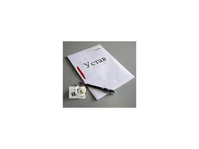 бу Внесение изменений в учредительные документы. в Днепре (Днепропетровск)