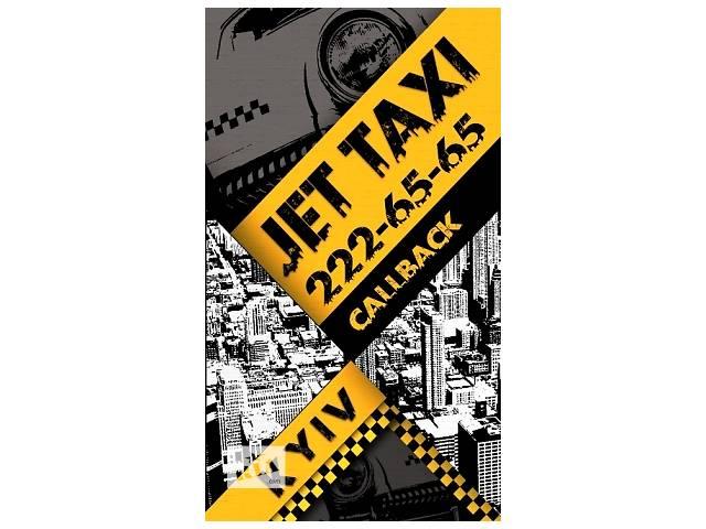 бу Водитель такси на автомобиль службы в Киеве