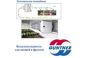 Воздухоохладители для овощей и фруктов специальные.