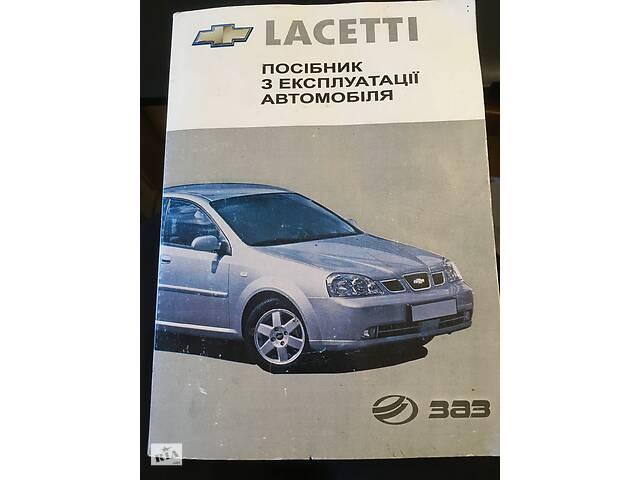 Руководство по эксплуатации Лачетти/Lacetti- объявление о продаже  в Киеве