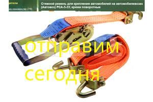 Стяжной ремень для крепления автомобилей на автомобилевозах (Автовоз) РСА-5-3У, крюки поворотные