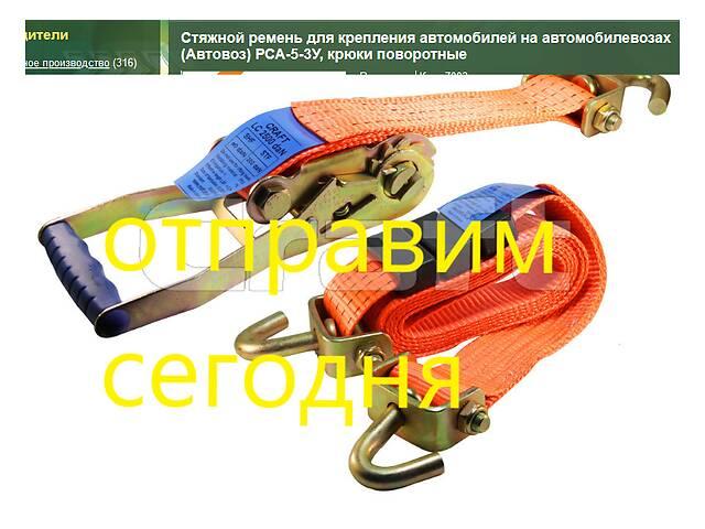 купить бу Стяжной ремень для крепления автомобилей на автомобилевозах (Автовоз) РСА-5-3У, крюки поворотные в Полтаве