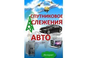 Установка GPS трекера авто