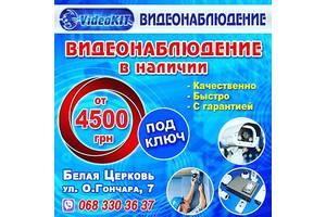 Видеонаблюдение Белая Церковь ВидеоКИТ