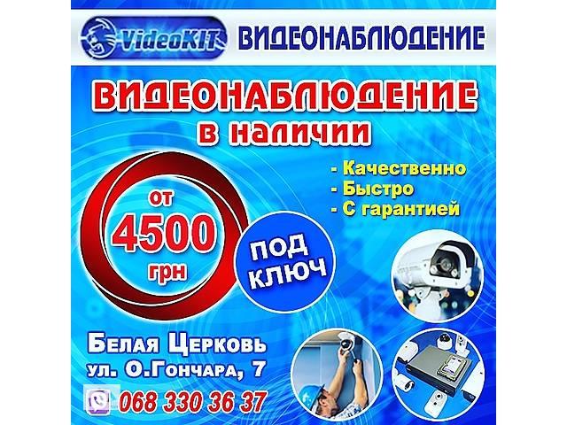 Видеонаблюдение Белая Церковь ВидеоКИТ- объявление о продаже  в Киевской области