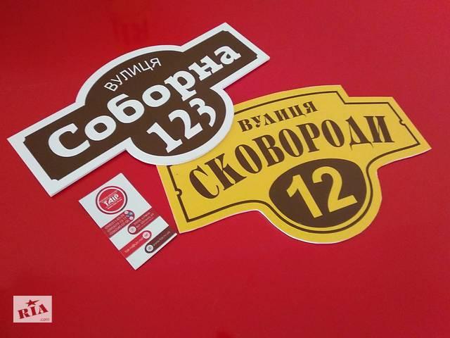 Изготовление адресных табличек под индивидуальные размеры из акрила, композита, ПВХ- объявление о продаже   в Украине
