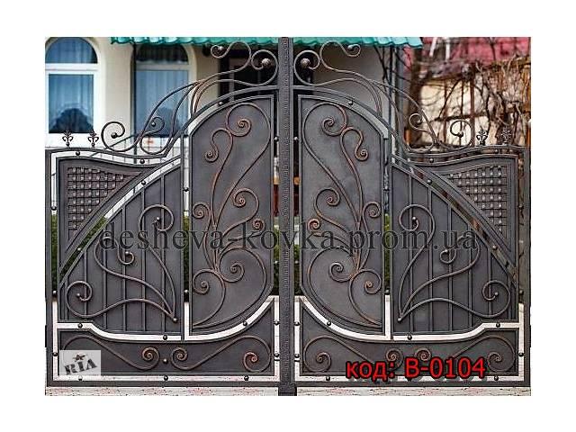 Виготовляємо ковані ворота по заказу будь-якої складності- объявление о продаже   в Украине