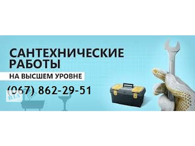 бу Выполняем сантехнические работы любой сложности в г.Хмельницкий в Хмельницком