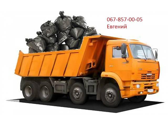 Вывоз мусора Днепр Зил Камаз Газель Днепр- объявление о продаже  в Днепре (Днепропетровск)