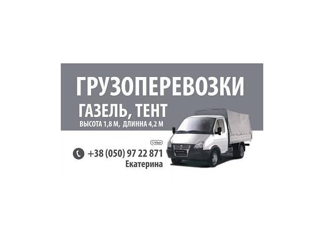 купить бу Вывоз строймусора до 3 тонн в Одессе