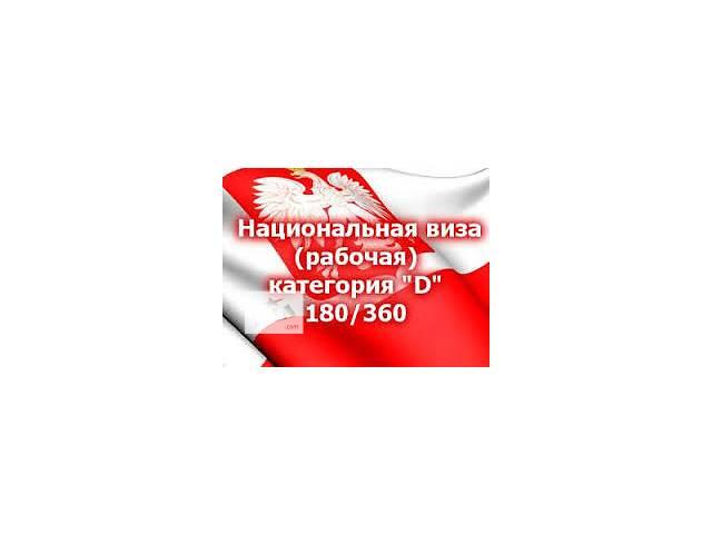 купить бу Виза рабочая в Польшу в Житомирской области