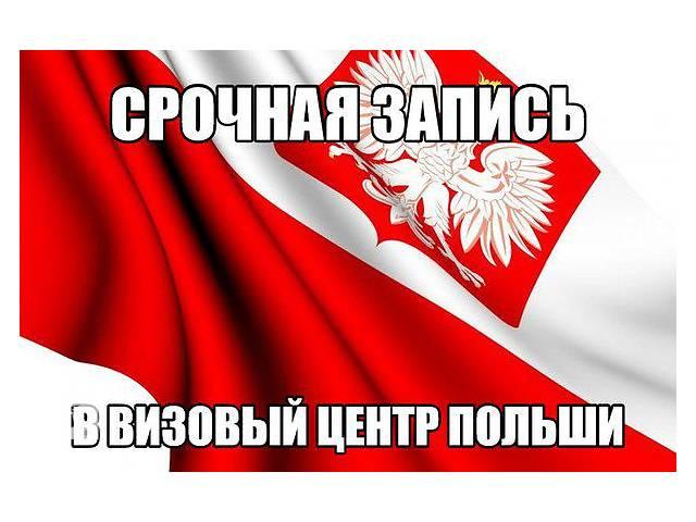 Визовая поддержка, запись, срочное оформление паспорта, приглашения, страхование, полный пакет документов.- объявление о продаже   в Украине