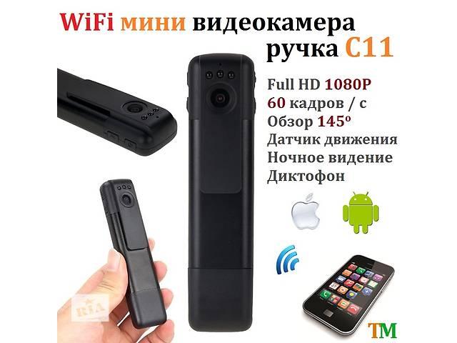 бу WiFi мини камера ручка C11 (беспроводная видеокамера с датчиком движения и ИК ночного видения, Full HD 1080P) в Хмельницком