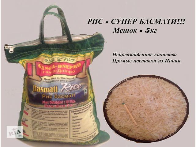 бу Индийский рис Басмати  в Украине