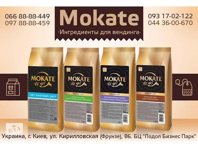 купить бу Ингредиенты для вендинга и HoReCa в Киеве
