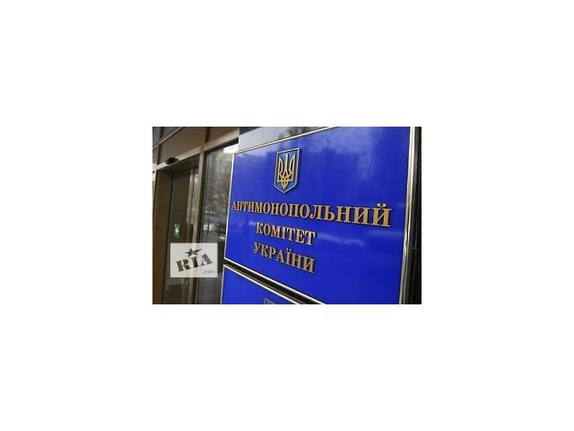 Составление жалобы в Антимонопольный комитет Украины АМКУ- объявление о продаже   в Украине