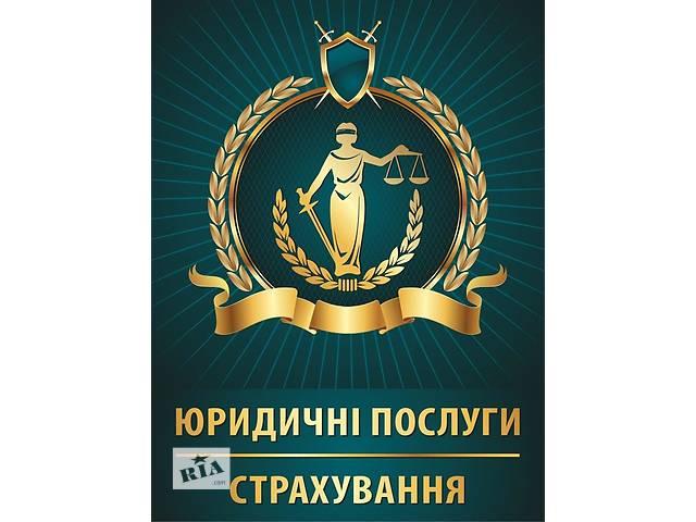 Юридические услуги- объявление о продаже  в Кривом Роге (Днепропетровской обл.)