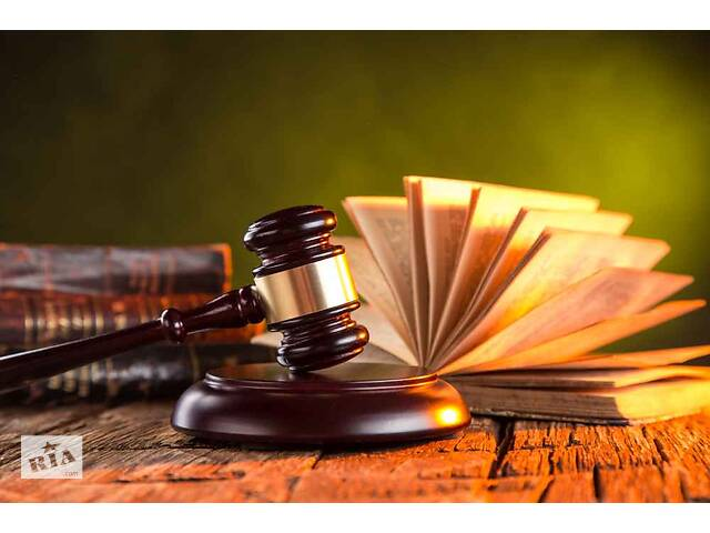 бу .юридические услуги  в Украине