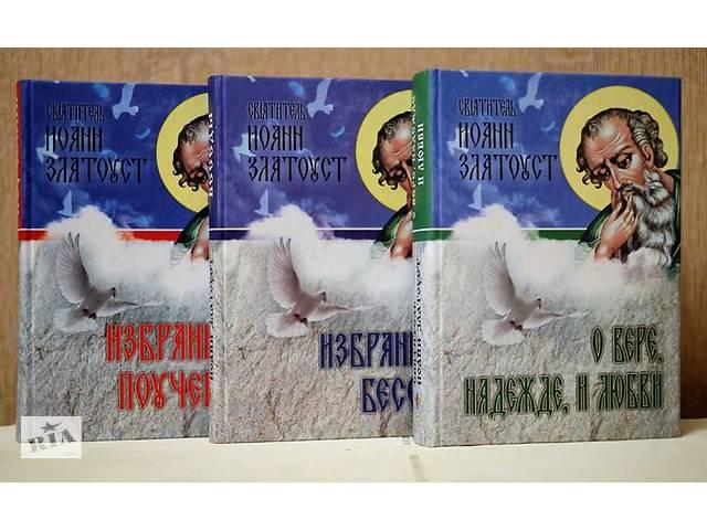 купить бу Избранные беседы. Избранные поучения. О вере, надежде и любви, в 3-х томах. Святитель Иоанн Златоуст в Киеве