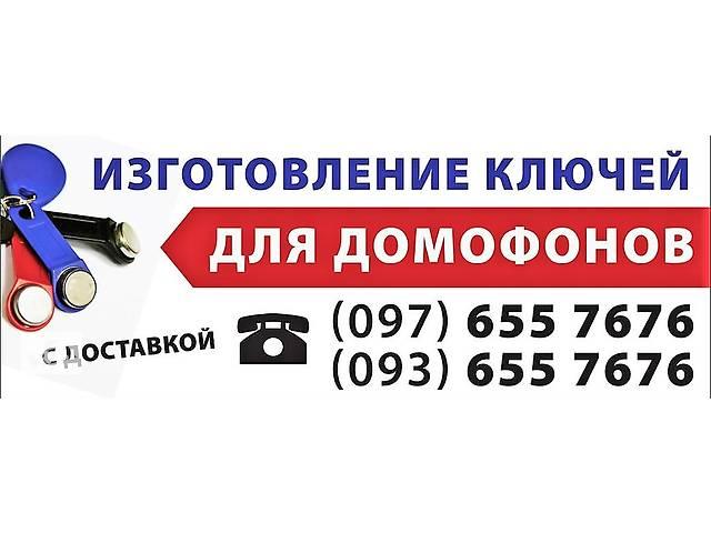 Изготовление дубликатов  домофонных ключей / брелков Одесса- объявление о продаже  в Одессе