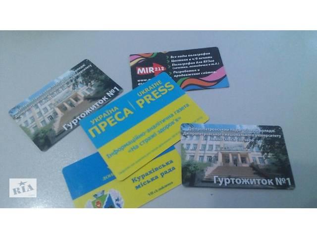 купить бу Изготовление пластиковых карт, удостоверений  в Украине