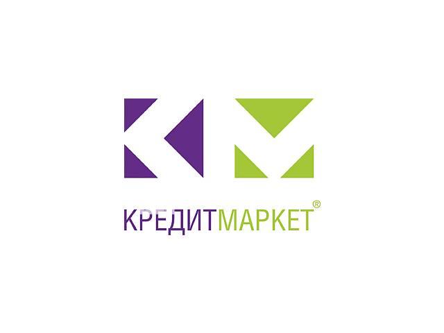 продам За кредитами - в КредитМаркет бу в Хмельницкой области