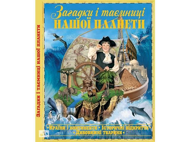 бу Загадки и тайны нашей планеты в Киеве