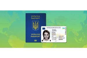 Срочно, Детский, Взрослый Загран паспорт, Загранпаспорт, ID-карта.