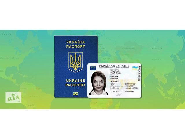 Срочно, Детский, Взрослый Загран паспорт, Загранпаспорт, ID-карта.- объявление о продаже   в Украине