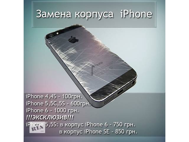 бу Замена корпуса Apple iPhone  в Украине